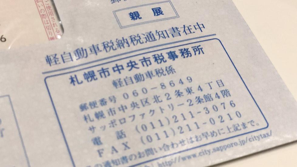 国民 健康 保険 料 札幌