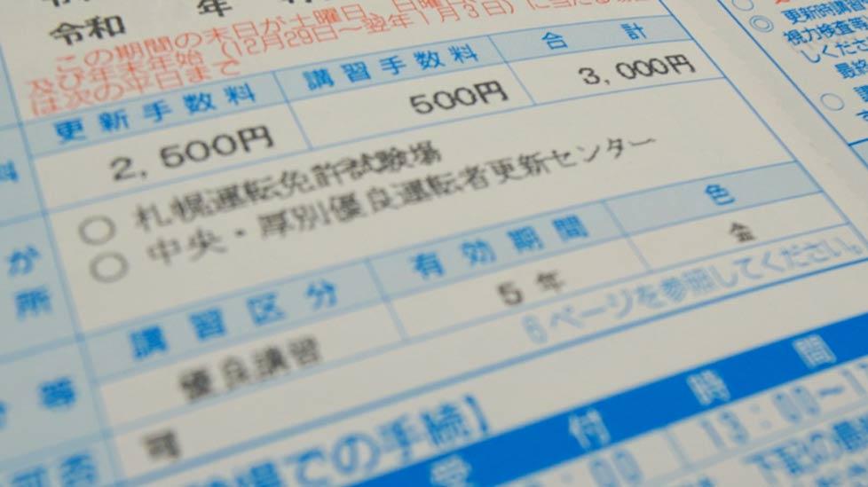 更新 時間 免許 かかる 【2019】免許更新を新宿都庁でしてきた!アクセスや手続き時間を解説(新宿運転免許更新センター)